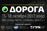 vistavka-doroga-2012