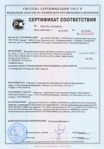 Сертификат соответствия на ЖБИ