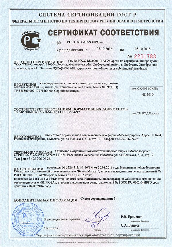 Сертификаты жби кольца жби трубы в туле