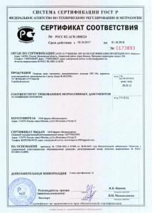 Сертификат соответствия на ОРГ-1М